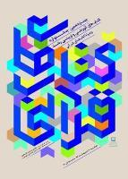پوستر چهاردهمین جشنواره کتابهای آموزشی و تربیتی