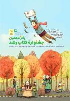 پوستر پانزدهمین جشنواره کتاب رشد