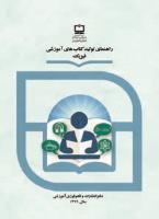 جلد راهنمای تولید کتابهای فیزیک