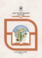 جلد راهنمای تولید کتابهای حکمت و تفکر