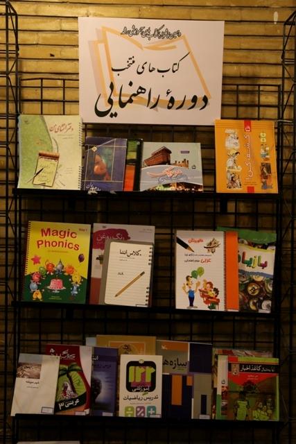 دهمین جشنواره کتابهای آموزشی رشد/ عکس