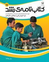 جلد کتابنامه رشد فنی و حرفهای و کاردانش _ شماره 15
