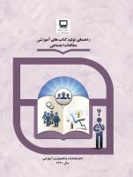 جلد راهنمای تولید کتابهای اجتماعی