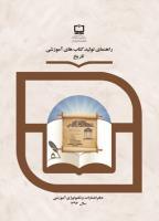 جلد راهنمای تولید کتابهای تاریخ