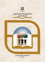 جلد راهنمای تولید کتابهای زبانهای خارجی