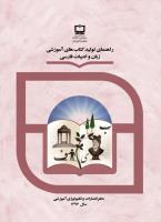 جلد راهنمای تولید کتابهای زبان و ادبیات فارسی