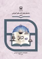 جلد راهنمای تولید کتابهای شیمی
